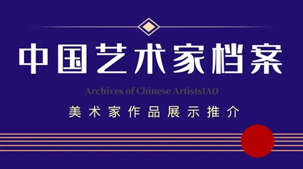 中国艺术家档案 刘开永