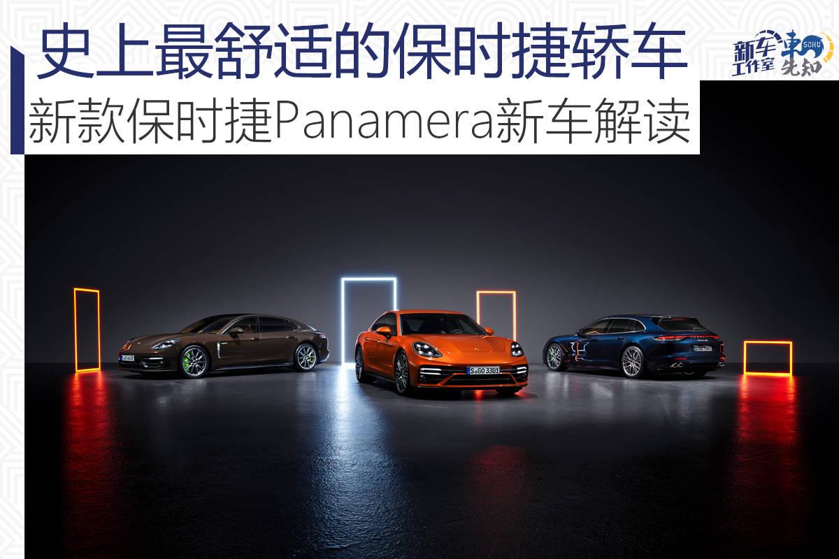 有史以来最舒适的保时捷轿车 新款保时捷Panamera新车解读