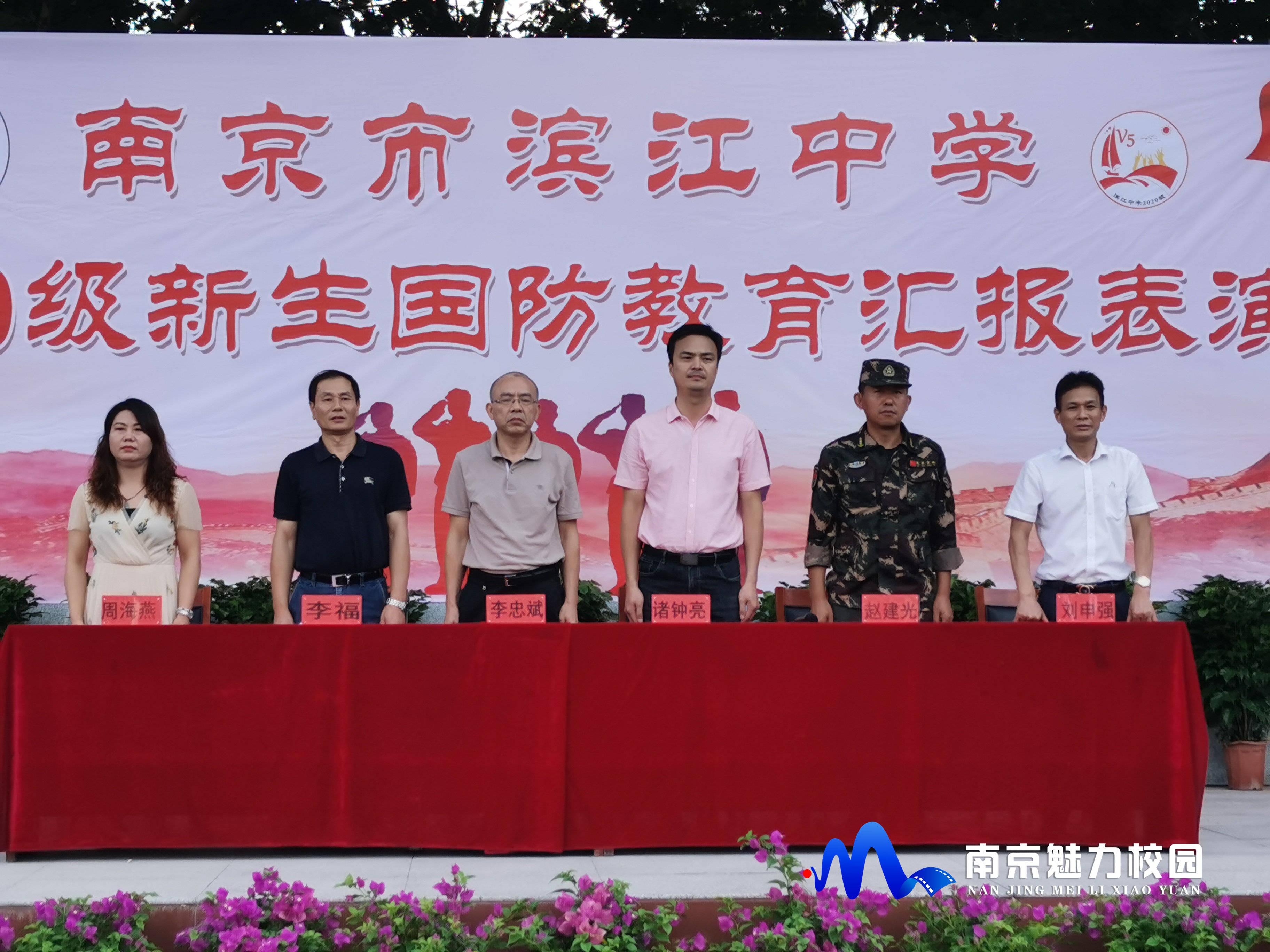 级新生|动态丨南京市滨江中学:2020级新生国防教育汇报表演仪式