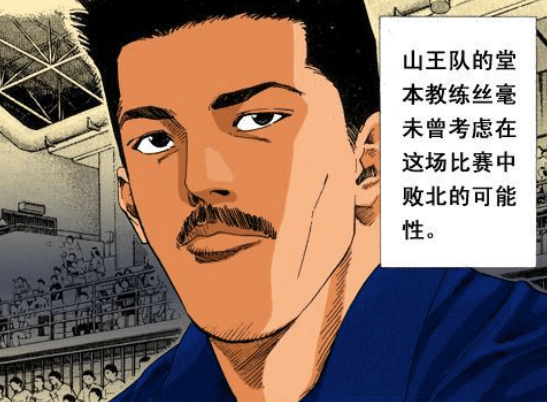 灌篮高手堂本为何对湘北的态度前后矛盾?堂本就应该有此傲气_山王