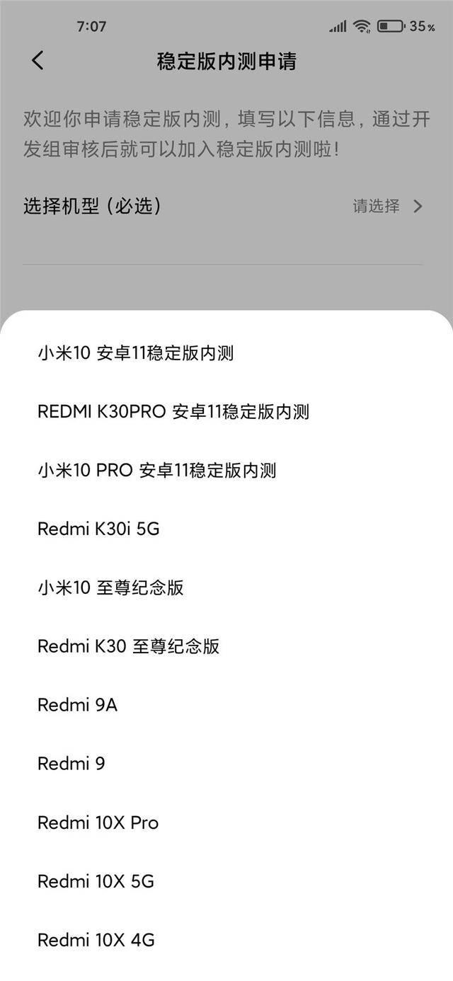 Pro|小米10系列和红米K30Pro均迎来全新安卓11底层内测