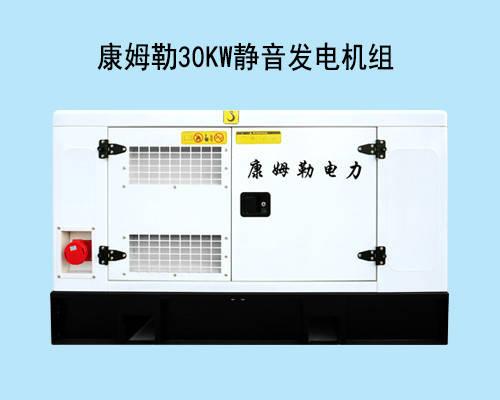 康姆勒电动无声发电机:柴油发电机组