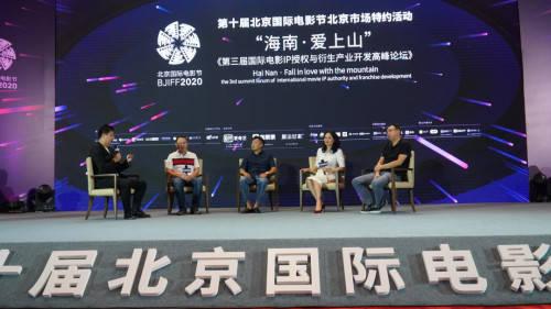 """""""海南·爱上山""""第三届国际电影IP授权与衍生产业开发高峰论坛在京成功举办"""