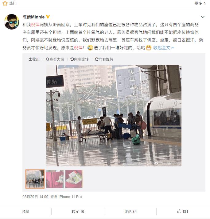 真的人美心善!61岁倪萍被曝在高铁上给病人让座 获乘务员爱心美食