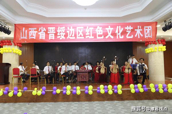 山西省晋绥边区红色文化艺术团建立