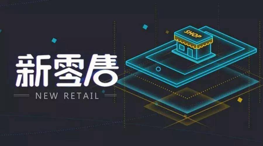 新零售案例分析,联合案例来说新零售是