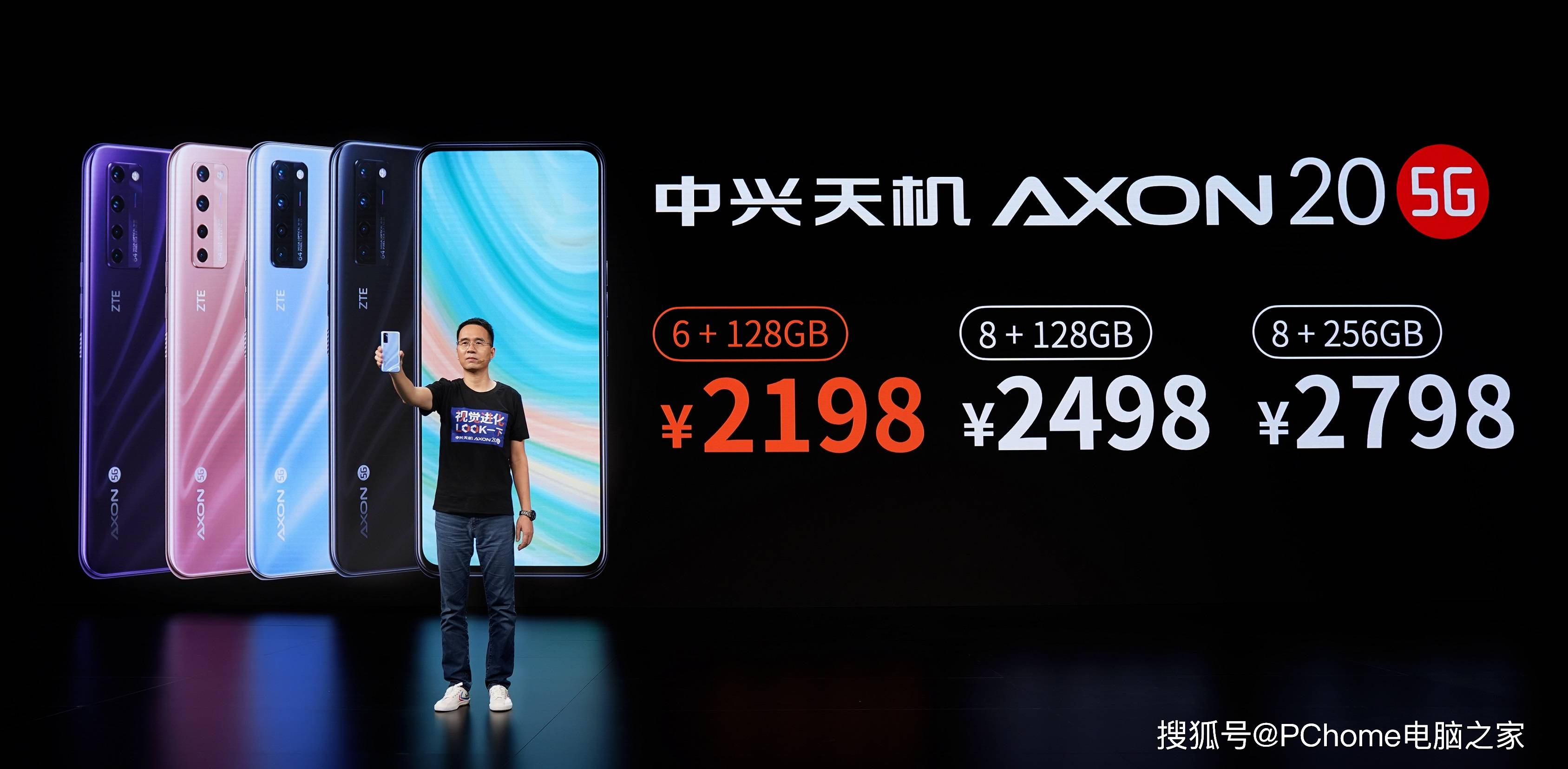 中兴天机Axon 20 5G正式发布 屏下摄像手机首秀