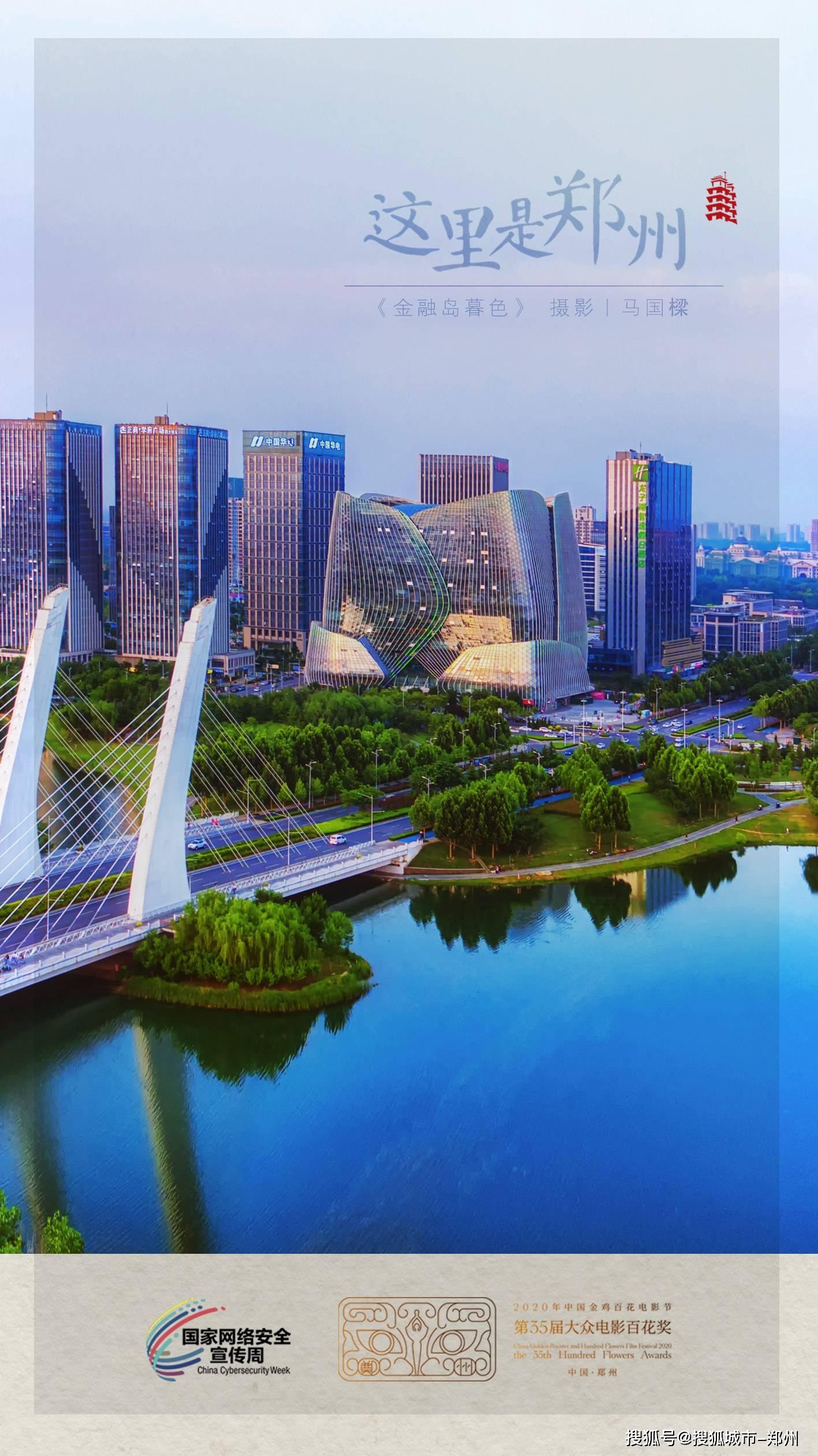 市民镜头中的郑州之美打动人心,九张海报来了!