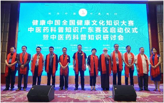 """健康中国""""全国健康文化知识大赛广东赛区筹委会成立"""