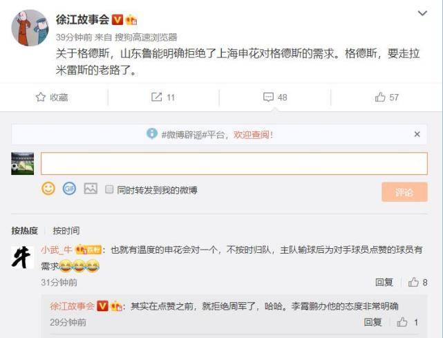 """""""关于格德斯,山东鲁能清楚拒绝了上海申花对"""