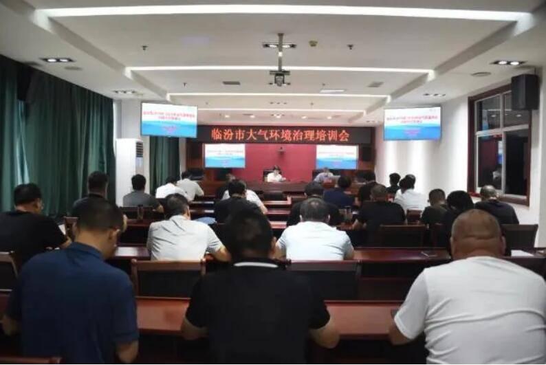 欧宝官网:临沂市生态环境局组织大气环境管理培训会议