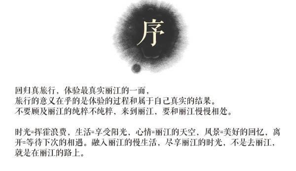 最新云南自由行纯玩攻略,丽江,大理,泸沽湖,香格里拉全概括