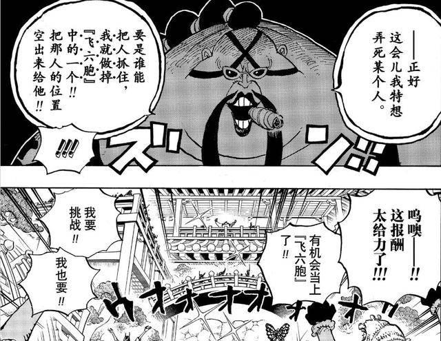海贼王漫画991情报 旱灾杰克被猫蝮蛇老大和犬岚公爵打倒