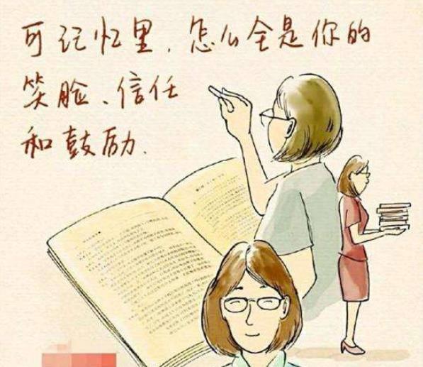 2020教师节祝福语大全 祝全天下的老师们教师节快乐