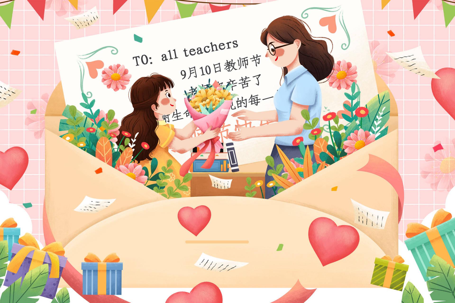 教师节快乐贺卡