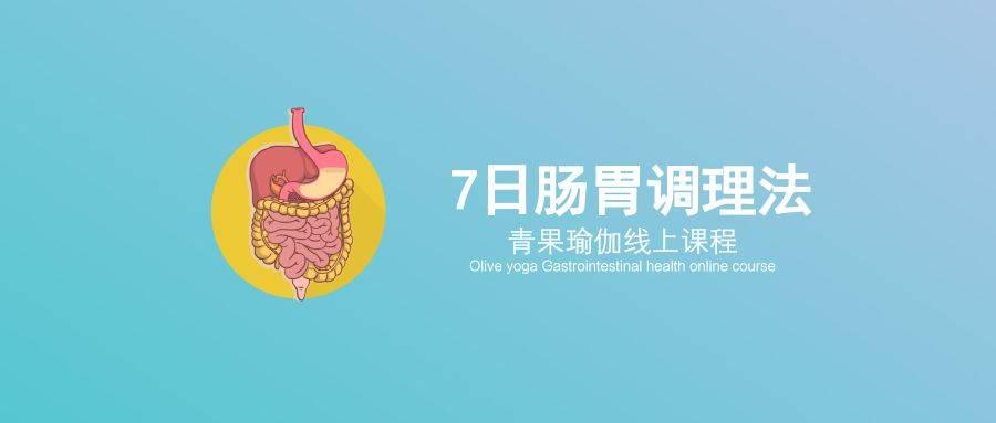 7日肠胃调理瑜伽