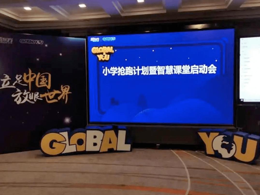 北京新东方Global You小学抢跑计划暨智慧课