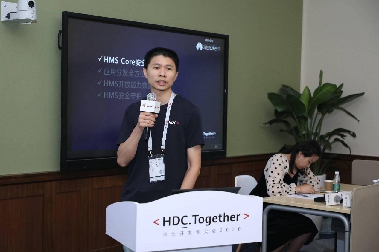 华为开发者大会HMS安全与隐私分论坛 打好信息安全的第一道防线