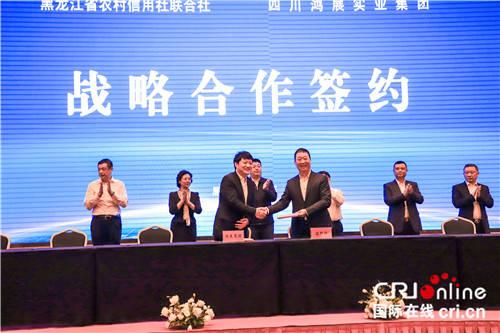 黑龙江省农村信用社团结社与鸿展集团
