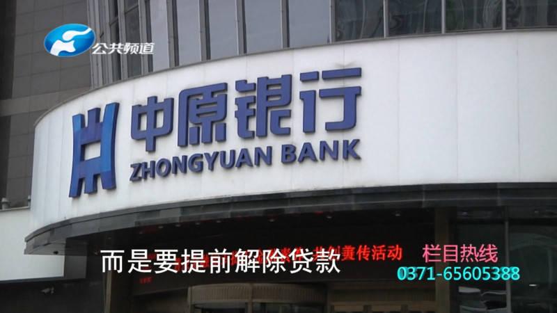 """郑州中原银行""""永续贷"""",客户还款成难题 """"好借不好还""""?"""