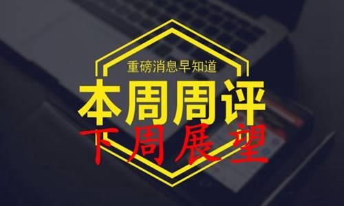 谭鑫晟:9.12黄金走势宽幅扫荡 黄金下周