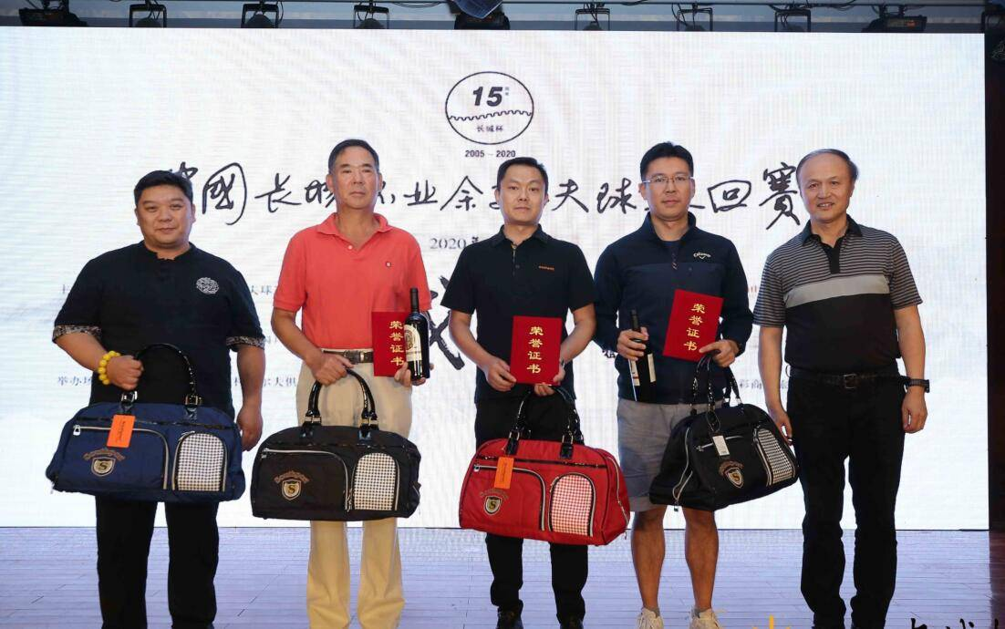 """中国""""长城杯""""15周年联谊会 在北京乡村高尔夫球场举行"""