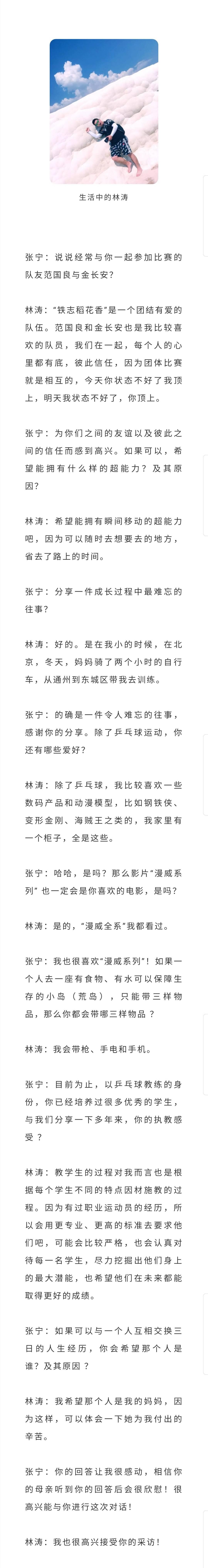 爱体育官方网站: 林涛:做最好的自己 前辽宁省乒乓球队队员 对话乒坛人(图4)