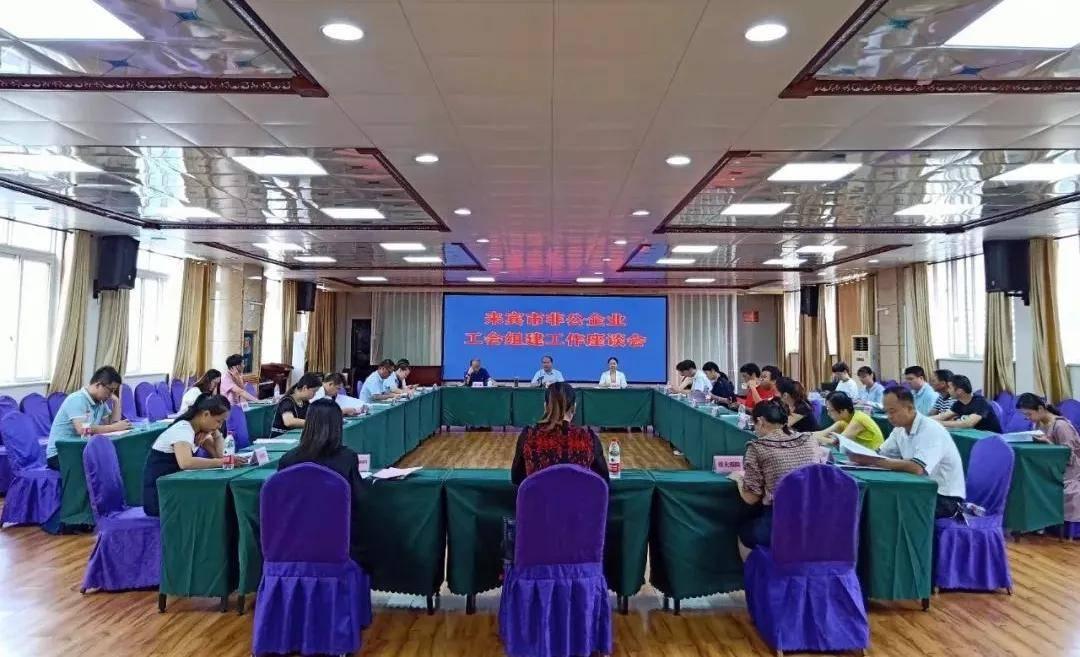市总工会召开非公有制企业建立工会座谈