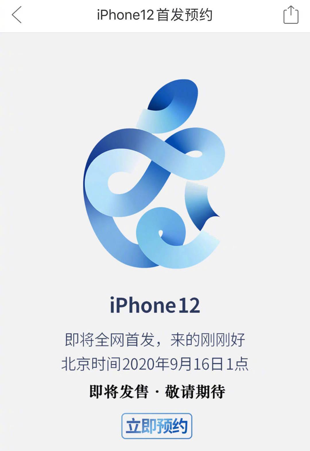 拼多多取消iPhone 12预约页面 于昨日刚刚上架