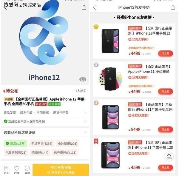 原创             拼多多单方面官宣iPhone 12发布时间:果粉差点就信了!