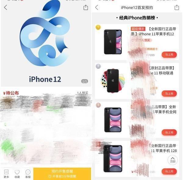 原创            某电商开始预售iPhone12!明天可以预约?原来乌龙一场