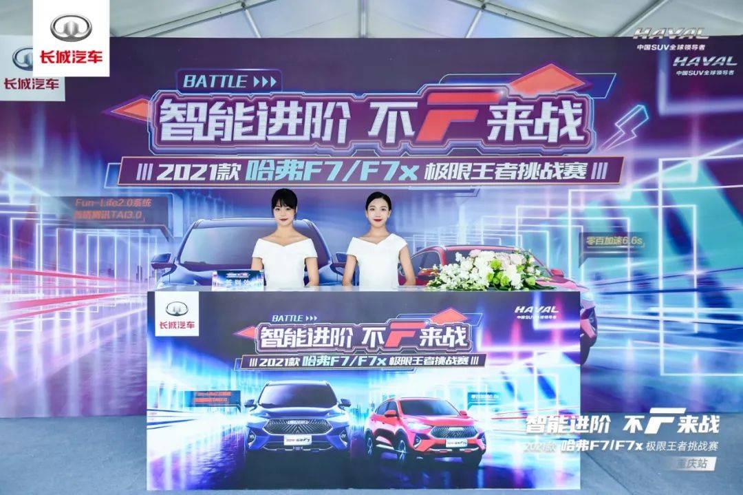 解锁高难度挑战新姿态2021哈佛F7/F7X极限王者挑战赛角逐重庆 重庆高考题难度