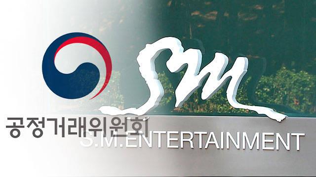 SM娱乐公司强迫乙方签订不公正协议遭相