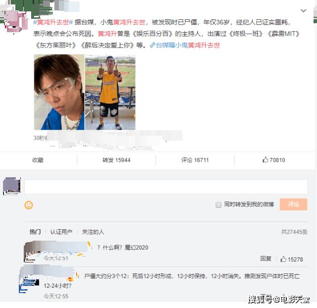 知名主持人黄鸿升意外去世,仅36岁!前女友杨丞琳得知后情绪崩溃