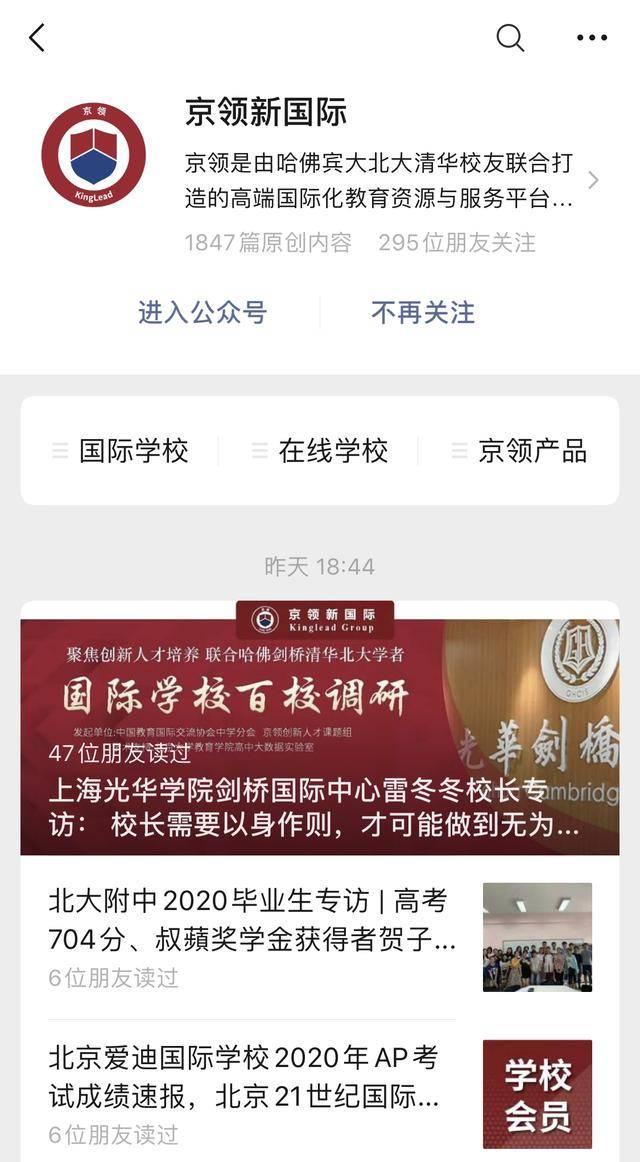 原创             上海诺科学校李健校长专访:校长要时刻保持一颗开放的心