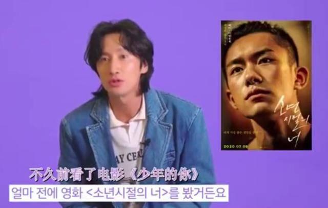 李光洙想演《少年的你》小北,夸赞易烊千玺帅气,网友:文化输出