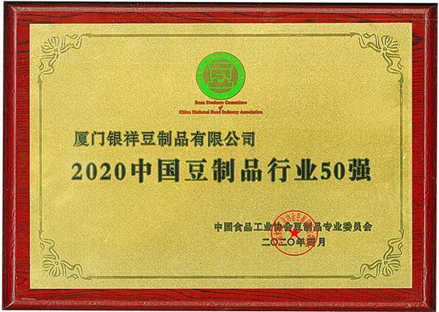 东方集团厦门印相豆制品有限公司再次入