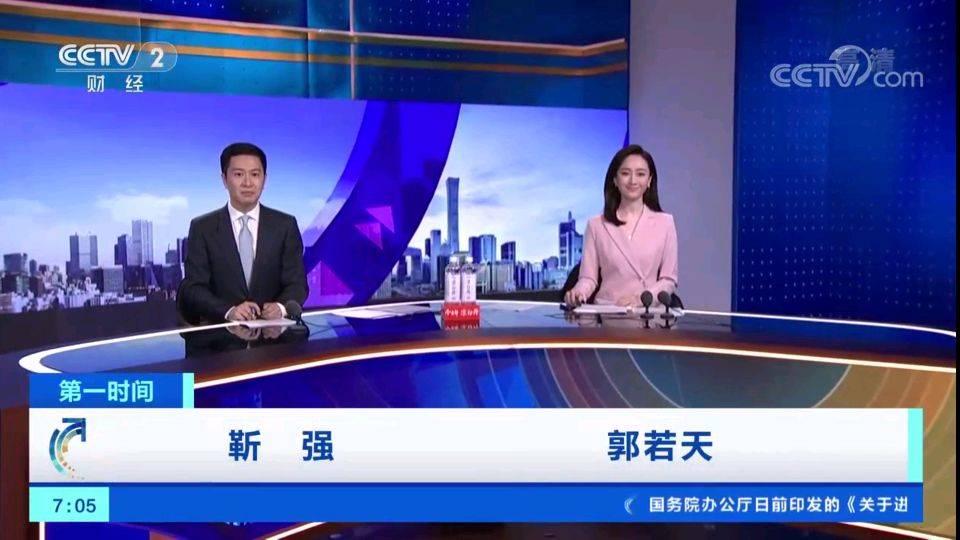 央视主播又有新意,王宇财经频道《正点财经》