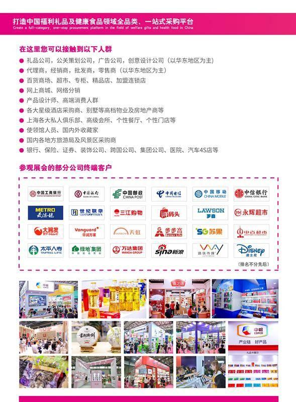 上海福利礼品和TrplMray将于2021年7月在上海