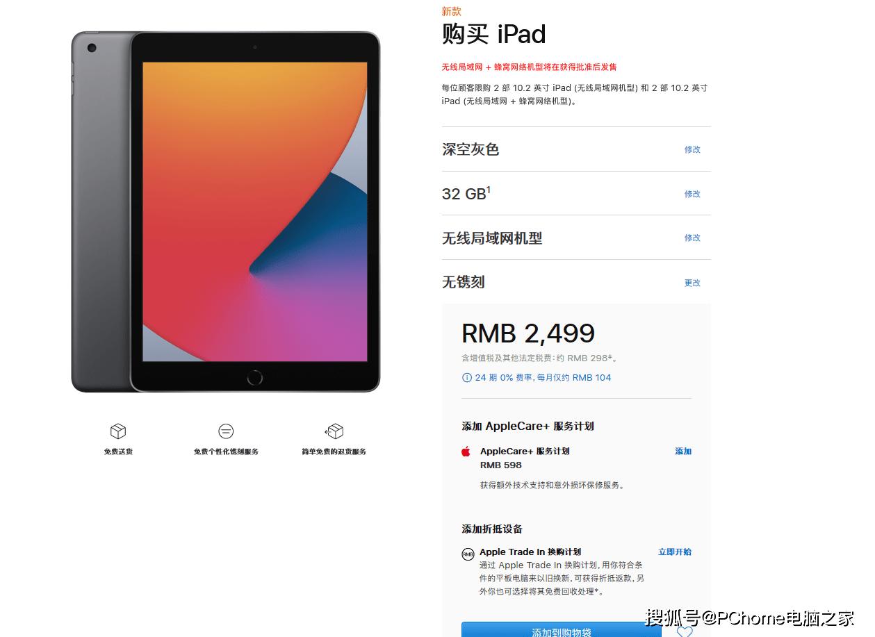 iPad 8今日正式开卖 每位顾客限购两部 你入手了吗