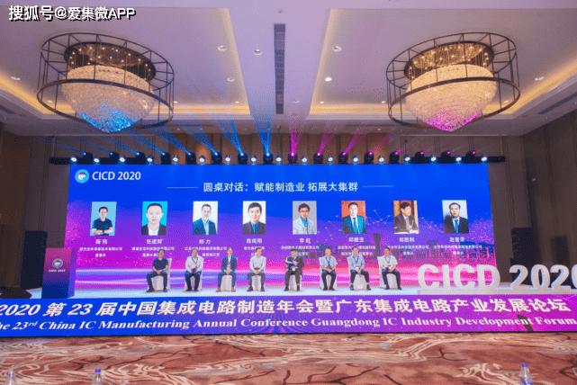 多位上市公司大咖共话落地广东省发展集成电路产业之路