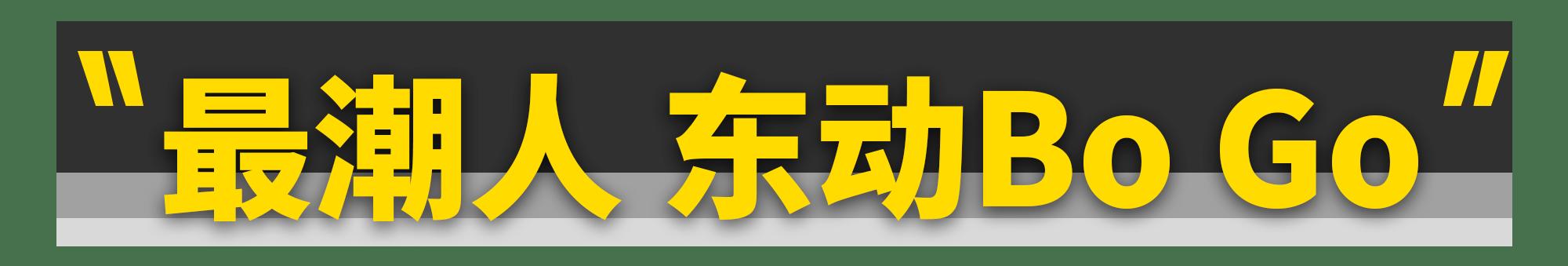 """硬漢樂園,2020摩博會十宗""""最"""""""