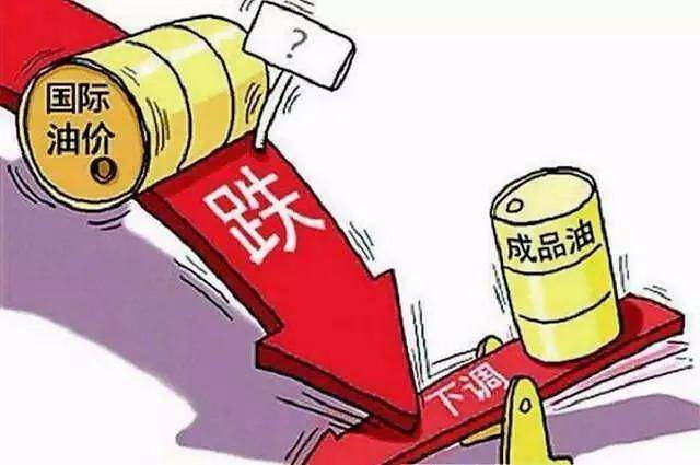 国际油价暴跌4%,油价统计涨幅
