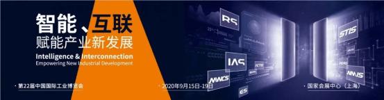 2020中国工业博览会开幕!山东维尔数据助推工业经济发展