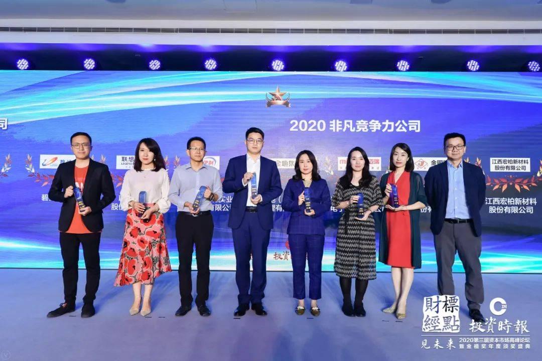 """基金排行             《投资时报》""""金禧奖·2020非凡竞争力公司""""获奖名单发布"""