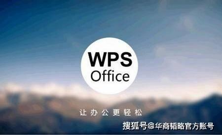 原创             美国面前,中国PC软件没有能打的?因雷军的坚持,WPS成独苗