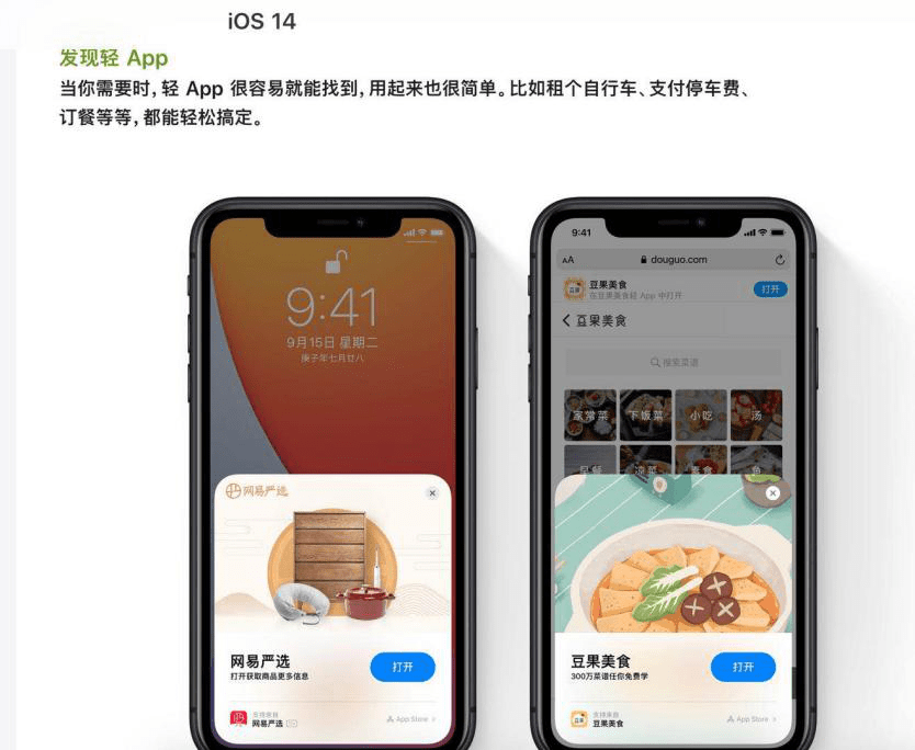 iOS 14解锁用户新体验,网易严选成「苹果版小程序」首批推荐应用