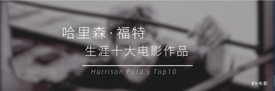 横跨两大现象级IP的男人,他的生涯十大电影就是一份高分片单_哈里森·福特