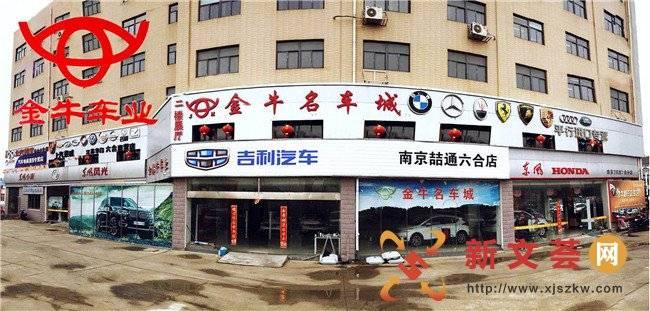 国庆期间,新能源东风系列车展将在南京六合隆重开幕