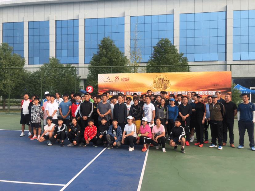 全民健身活力中国周口市举行2020网球天下全民网球巅峰赛